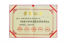 河南省十佳科技型最具信赖品牌企业