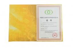 中国轻工业联合会科学技术进步奖