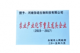 (2015-2017)农业产业化市重点龙头企业